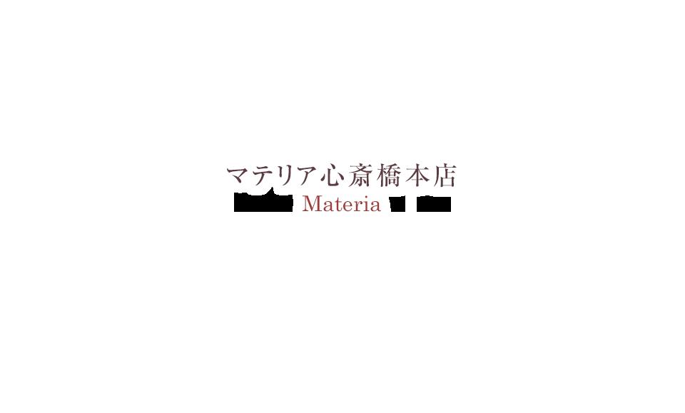 マテリア心斎橋本店
