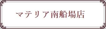 shinsaibashi_bnr2 (1)